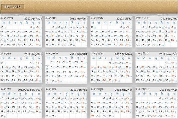 Nepali Calendar 2013 Calendars Pinterest - julian calendar template