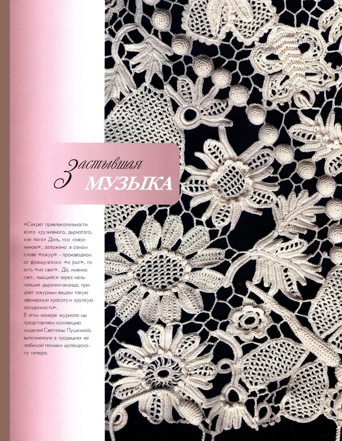 Crinochet: Irish Crochet tanti schemi!