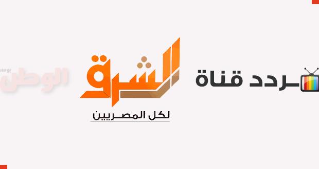 تردد قناة الشرق الجديدة بعد التشويش 2019 على النايل سات تعد قناة الشرق الجديدة من القنوات الاخبارية المصرية التي تم إطلاق Company Logo Tech Company Logos Logos