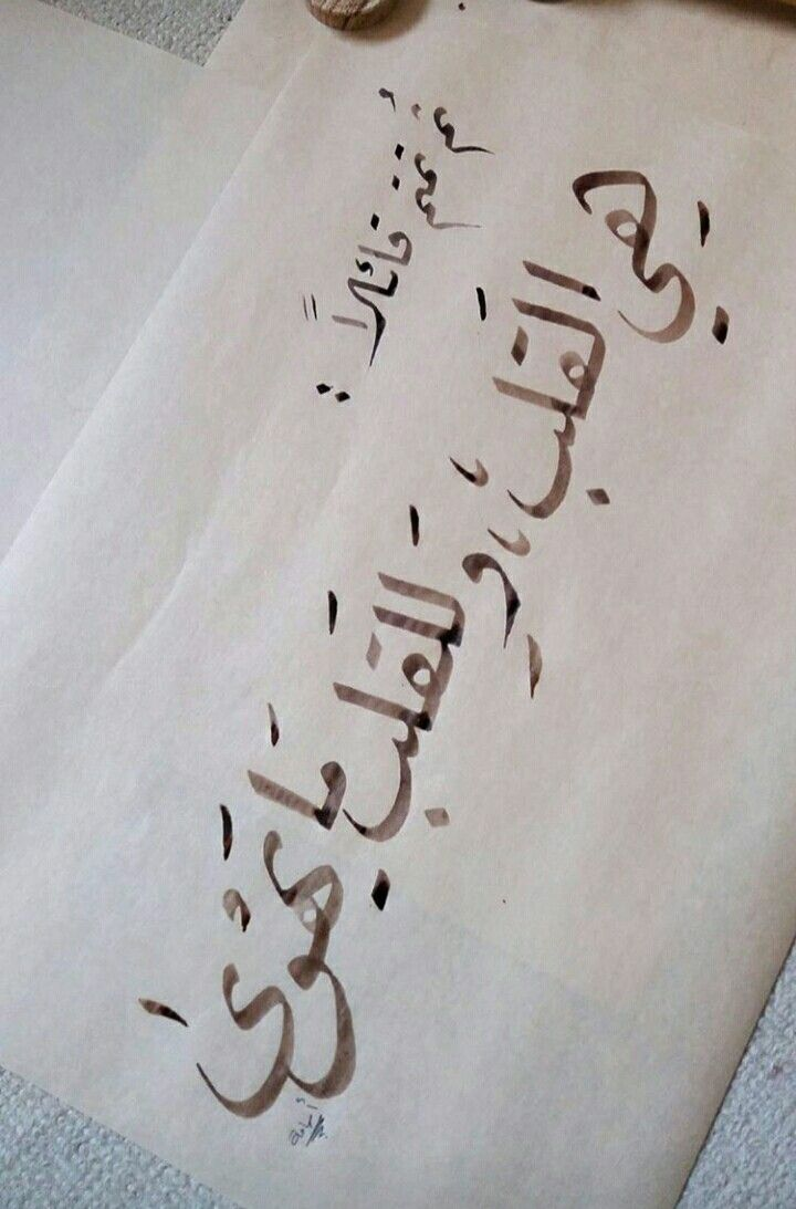 Pin By الأنسة شين On كلمات من القلب Proverbs Quotes Love Words Romantic Quotes
