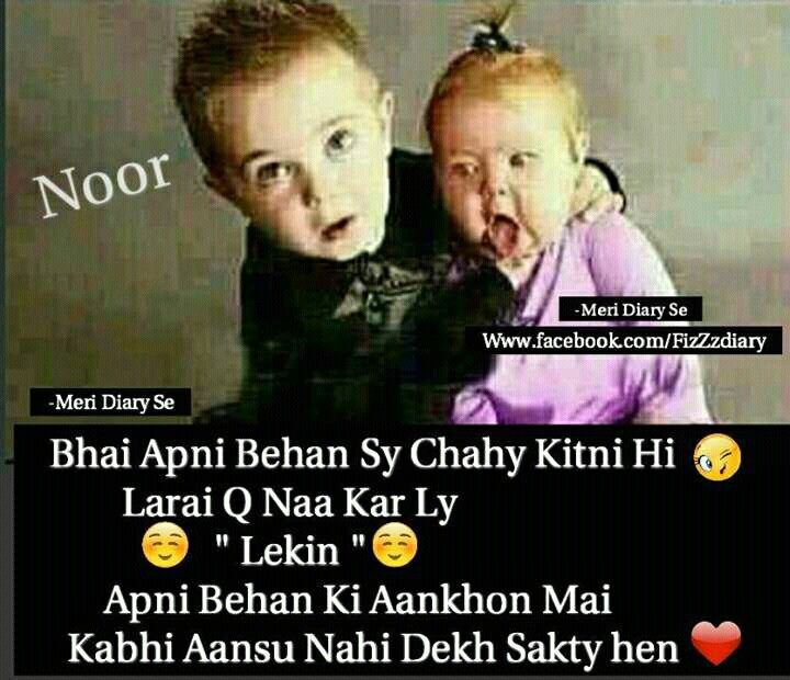 Love U Bhai My Sweet Big Brother Brother Sister Quotes Brother