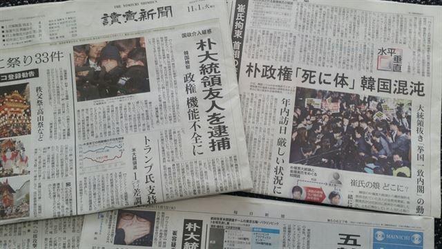 """한국일보 : 국제 : """"박근혜 정치 폐쇄성 탈피하라"""" 日아사히신문 직격탄"""