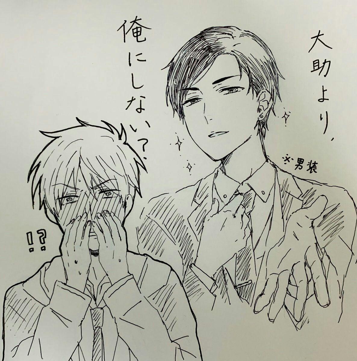Ghim của Neko Sama trên Daisuke x Haru UwU