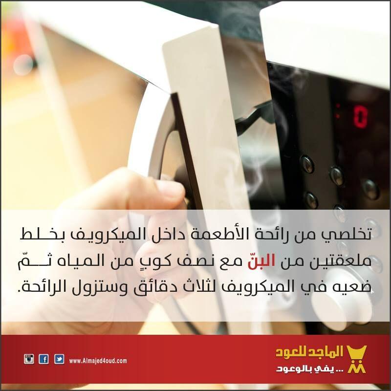 معلومات مفيدة حول رائحة المايكرويف الماجد للعود عطور معلومات منوعات نصائح روائح المطبخ أطعمة قهوة Info Tips Airline