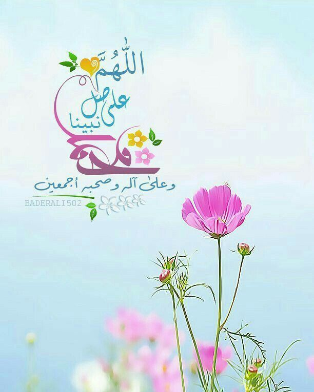 اللهم صلى وسلم على نبينا محمد Islamic Images Graphic Wall Art Beautiful Prayers