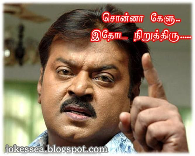 Tamil Friends Blog Facebook Funny Comedy Picture Message With Actor Vijayakanth Dialogue Vijayakanth Picture Message