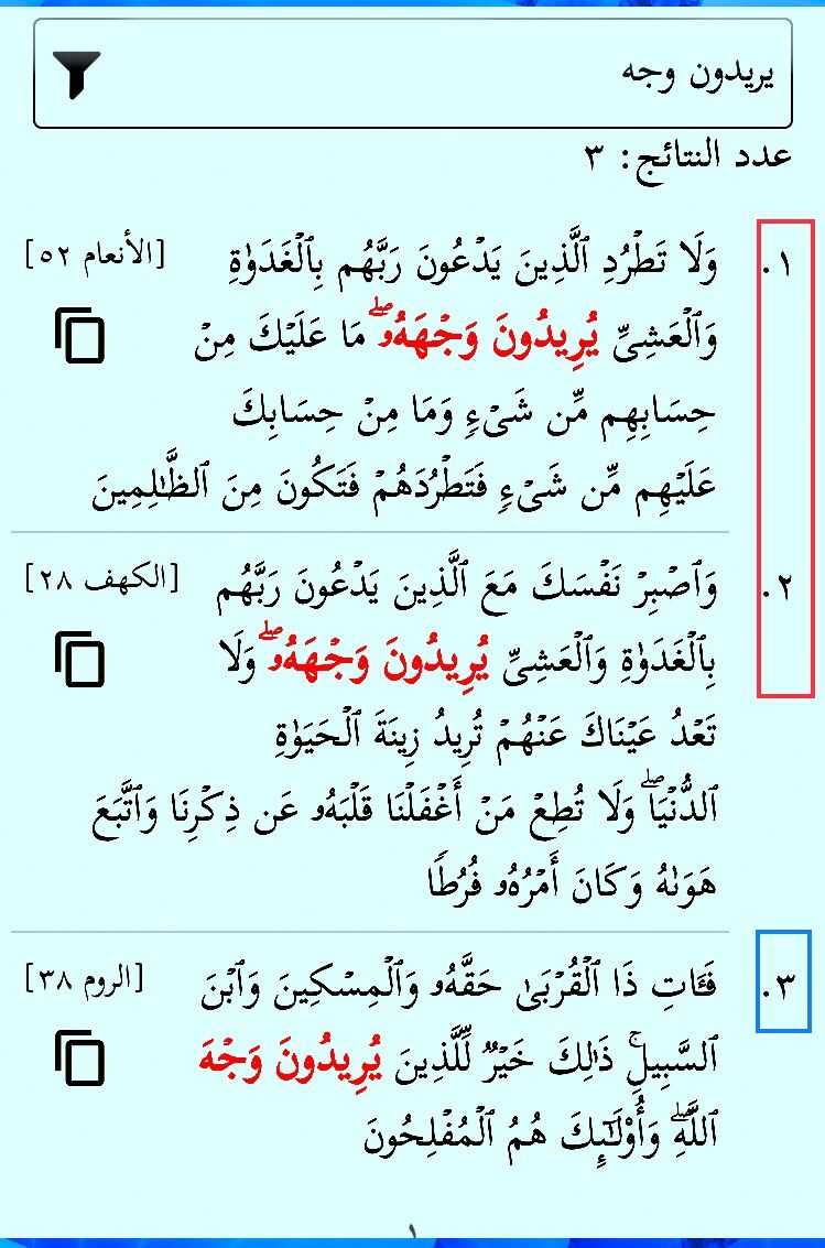 يريدون وجهه مرتان في الأنعام والكهف يريدون وجه الله وحيدة في الروم ٣٨ Math Quran Math Equations