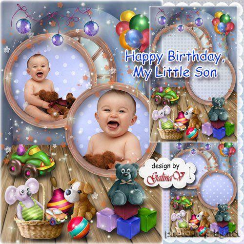 Kid's Frame for Photoshop - Happy Birthday, My Little Son | ФОТОШОП