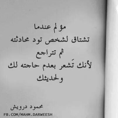 بالفعل مؤلم Kh Words Quotes Love Words Arabic Quotes