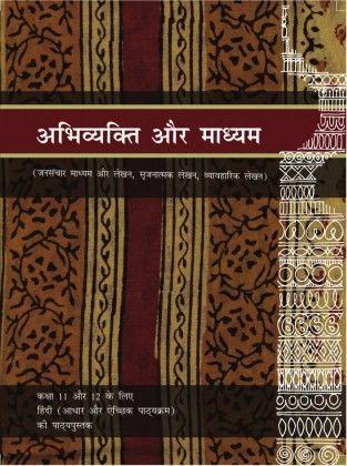 Download Class 12 NCERT Hindi Book - abhivyakti aur madhyam