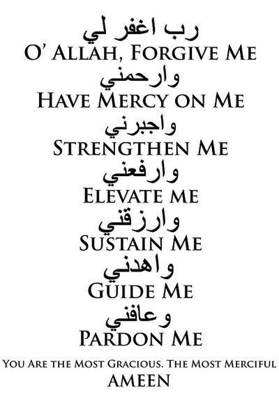 Oh Allah forgive me, have mercy on me, strengthen me