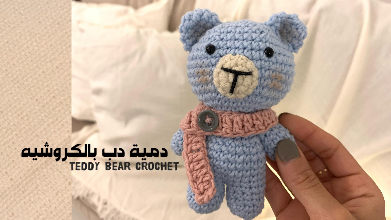 باترون دبدوب صغير كروشيه للمبتدئات Crochet Teddy Bear Pattern Teddy Bear Pattern Crochet Teddy Bear