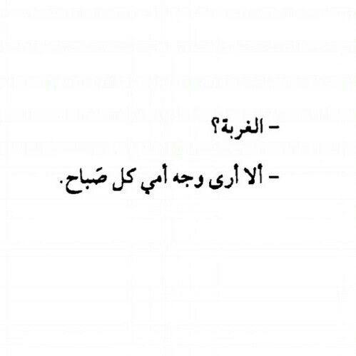 الغربة ان لا أرى وجه أمي كل صباح Islamic Inspirational Quotes Words Inspirational Quotes