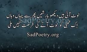 Pin by Umamahfarooq on Rain quotes and poetry in 2020 ...