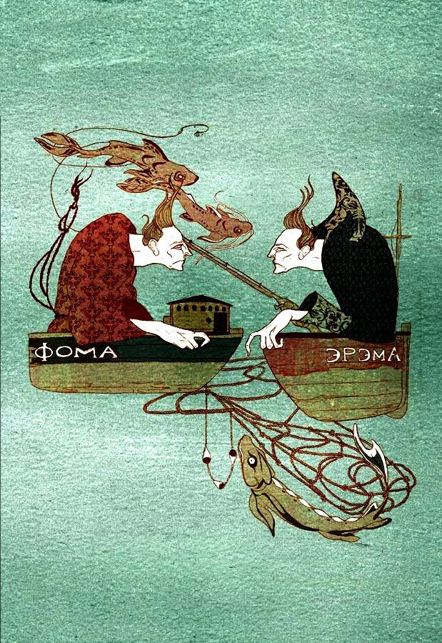 "Foma and Erema, the Two Brothers from a collection of Russian Fairy Tales   ""Three years they sank but could not drown..."""