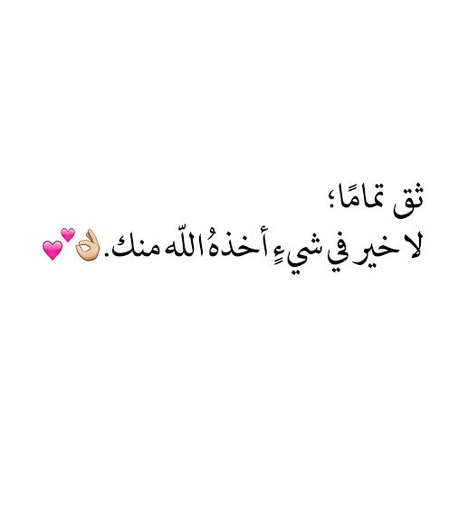 Pin By ليان الدوسري On سناب شات Words Quotes Lines Quotes Quotations