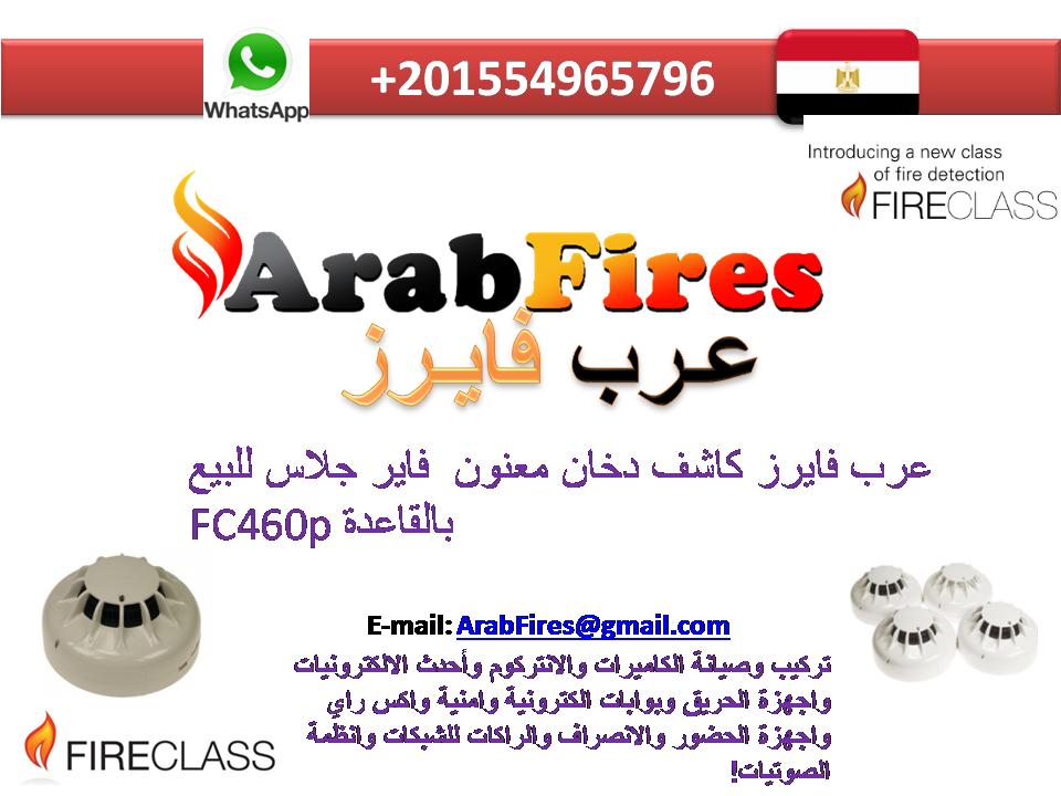 عرب فايرز كاشف دخان معنون فاير جلاس للبيع بالقاعدة Fc460p New Class Class Detection