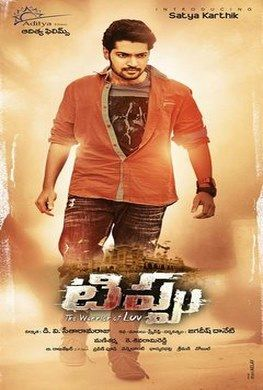 Tippu Hindi Dubbed Movie Latest Movies Hd Movies Download Movies