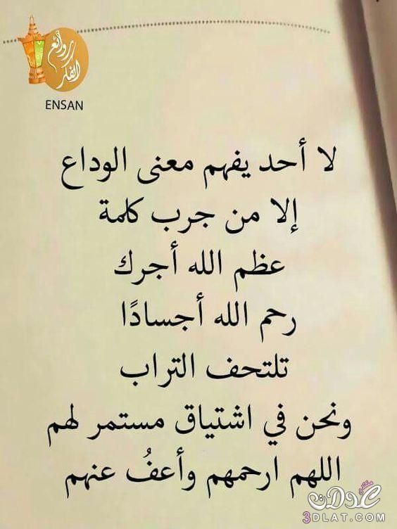 اهداء لروح ابى لن انساك ياابى صور معبرة عن فقدان الاب Dad Quotes Islamic Inspirational Quotes Islamic Love Quotes