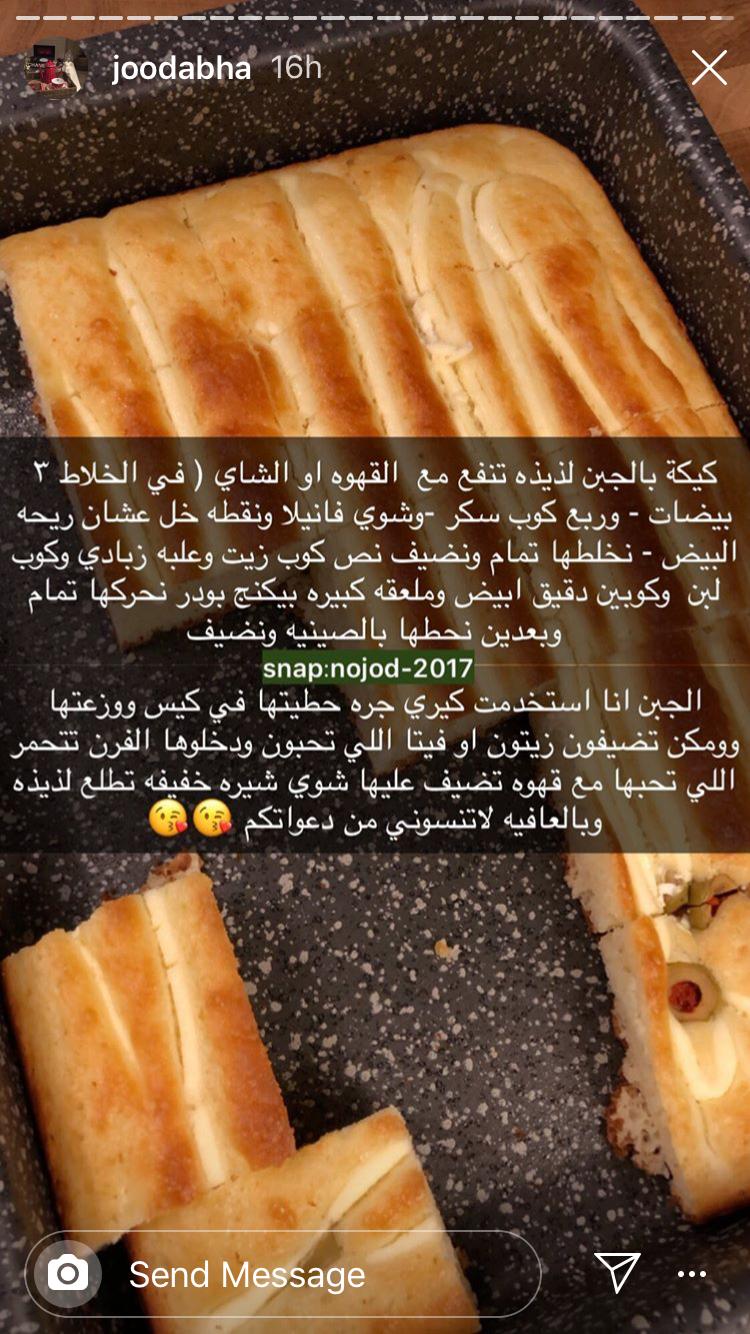 Pin By Shamsa On Bake Food Receipes Food Arabian Food