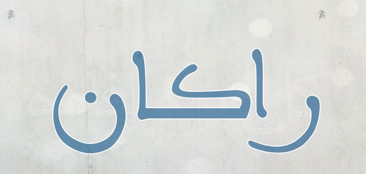 معني اسم راكان وهل هو اسم حرام موسوعة Vimeo Logo Company Logo Tech Company Logos