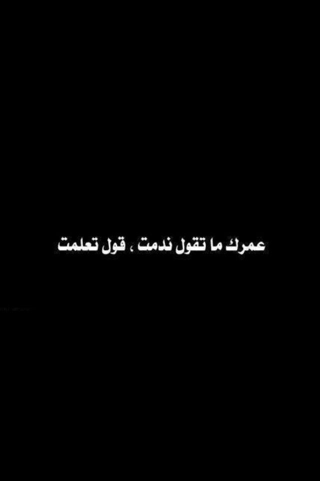 No regrets, just lessons | Arabic quotes | Arabic quotes