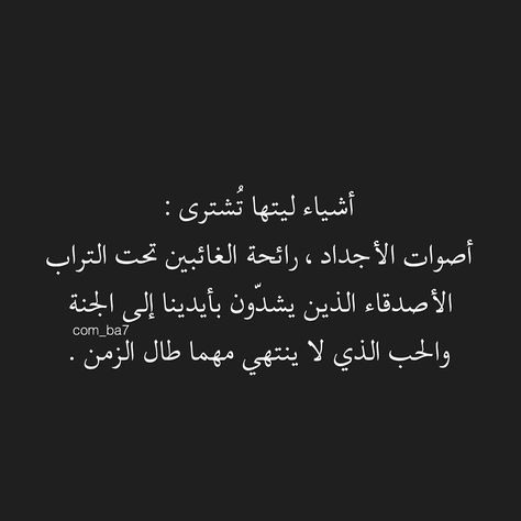 أشياء ليتها تشترى Quotations Quotes Arabic Quotes