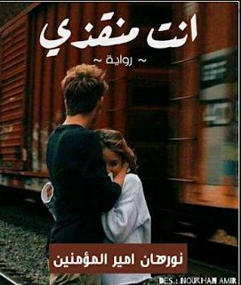 رواية انت منقذي كاملة للتحميل Pdf روايتـــي Pdf Books Reading Arabic Books Books To Read