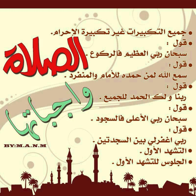 Desertrose واجبات الصلاة ﺃﺳﺄﻟﻚ ﻳﺎ اﻟﻠﻪ ـ ﻳﺎ ﺃﺭﺣﻢ ﺍﻟﺮﺍﺣﻤﻴﻦ ﻳﺎ ﺃﺭﺣﻢ ﺍﻟﺮﺍﺣﻤﻴﻦ ﻳﺎ ﺃﺭﺣﻢ ﺍﻟﺮﺍﺣﻤﻴﻦ ـ ﺃﻥ ﺗﺠﻌﻞ المسلمين Arabic Calligraphy Arabic Resources Islam