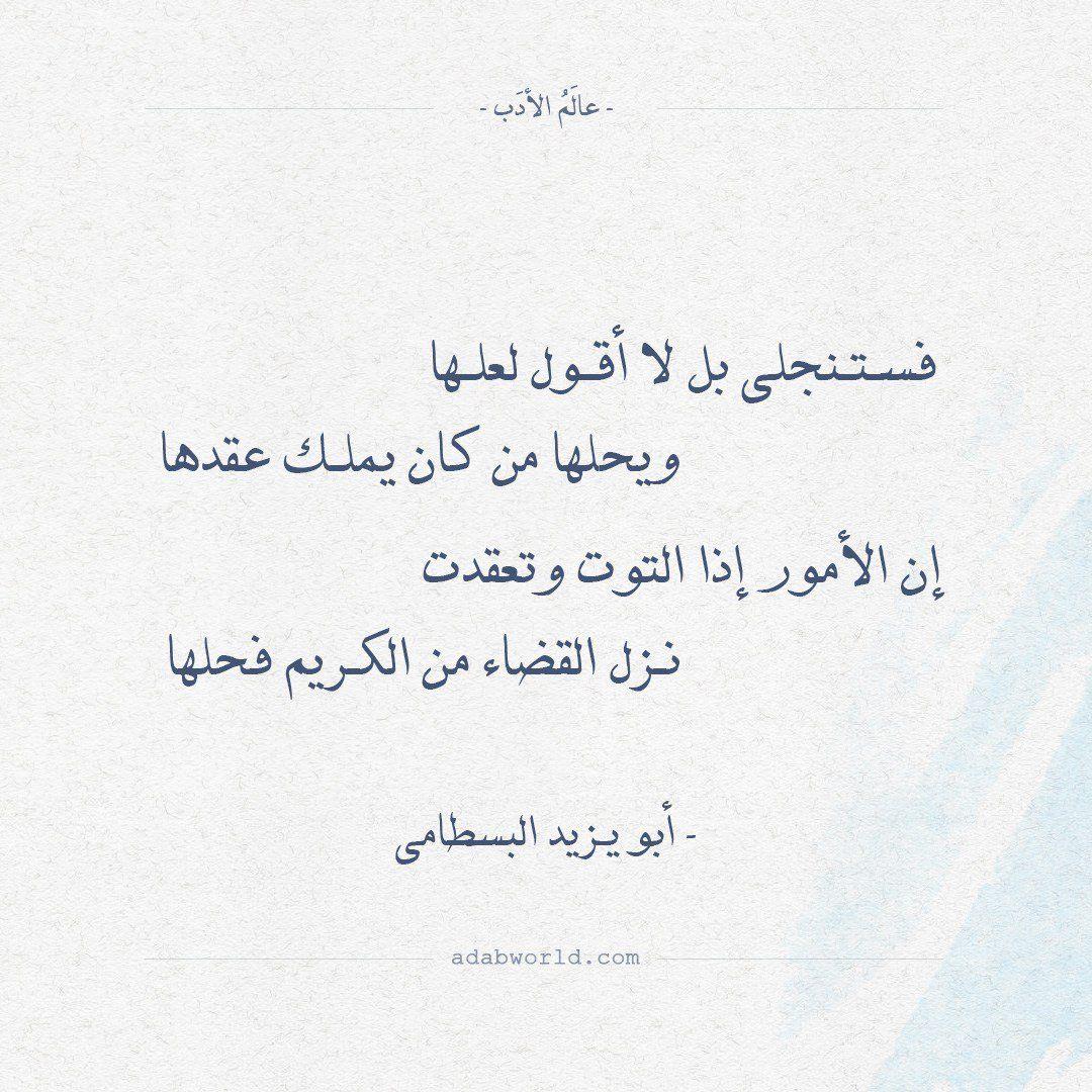 عالم الأدب Adab1world تويتر Quran Quotes Inspirational Wisdom Quotes Life Wonder Quotes
