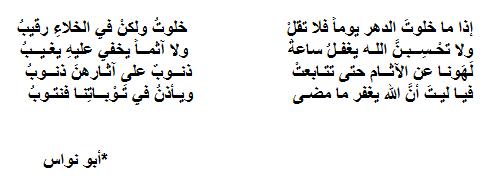ابو نواس Cool Words Quotes Words