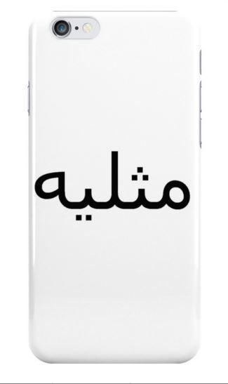 iphone 7 phone cases arabic