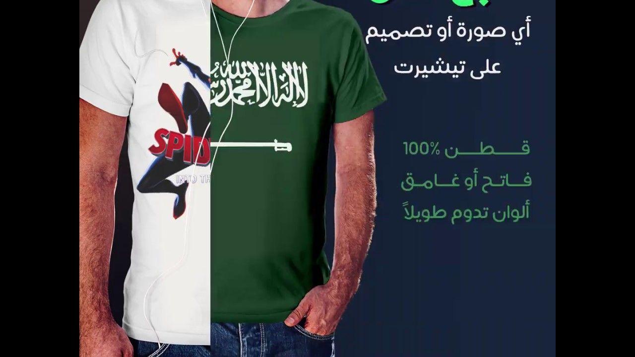 طباعة تيشيرت الرياض Mens Tshirts Mens Tops Mens Graphic Tshirt