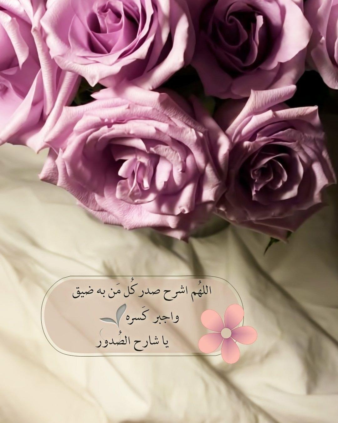 Pin By Rabab Roshdy On احلى كلام بأحلى خلفيات Islam Facts Rose Duaa Islam