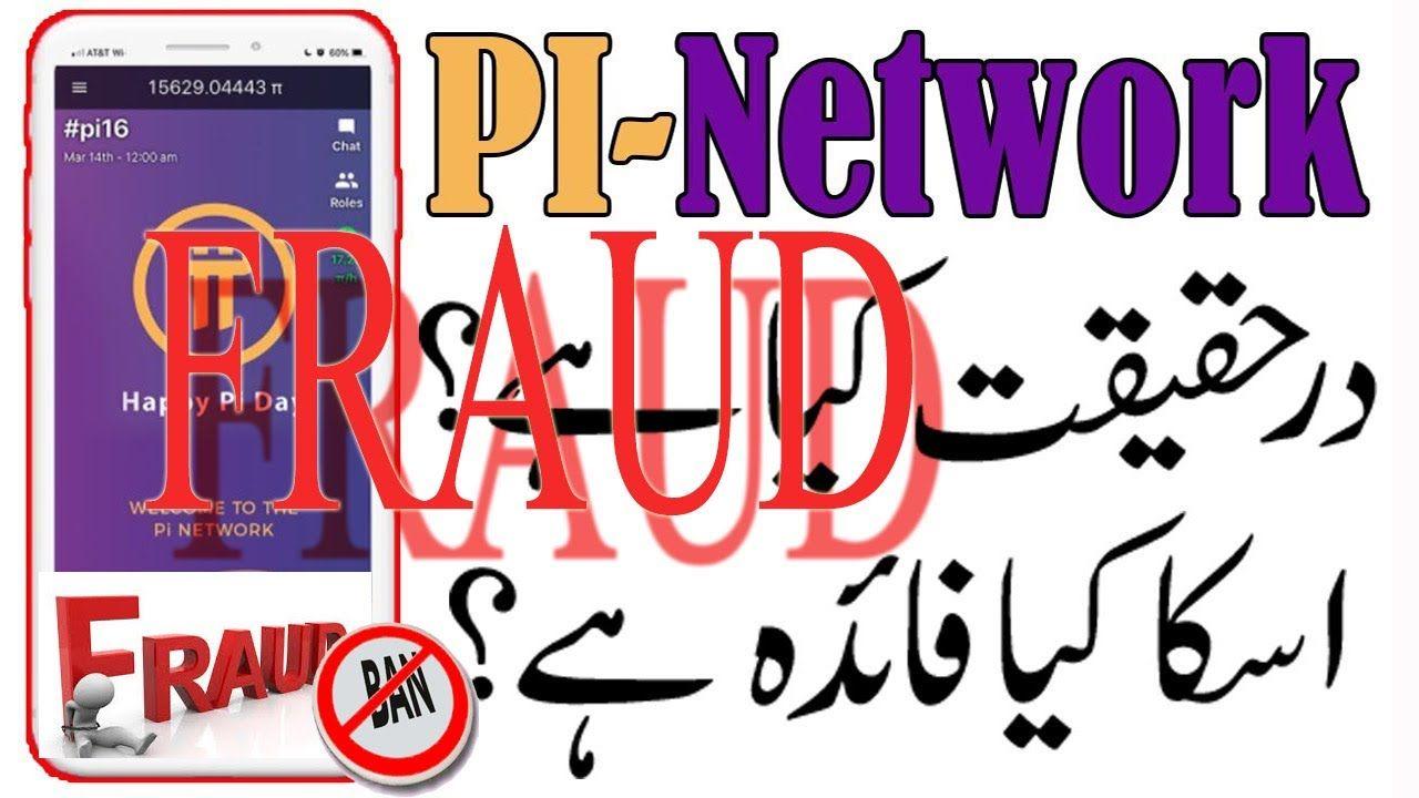 What Is Pi Network Pi Network Mining App 2021 Urdu Hindi In 2021 What Is Pi Networking Urdu