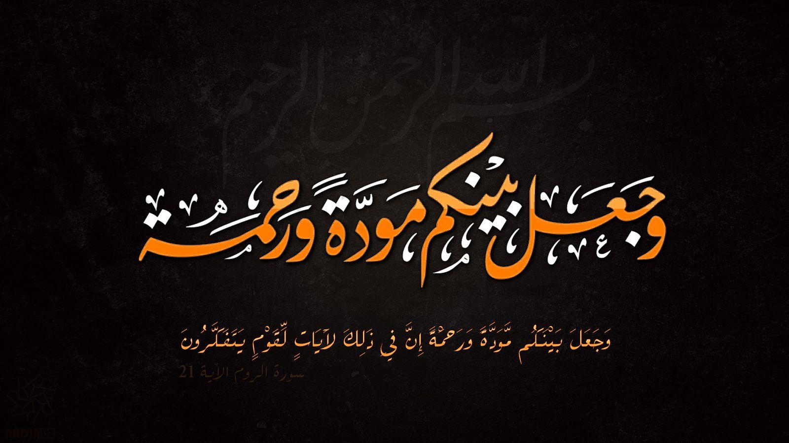 و جعل بينكم مودة و رحمة Islamic Art Calligraphy Islamic Calligraphy Arabic Art