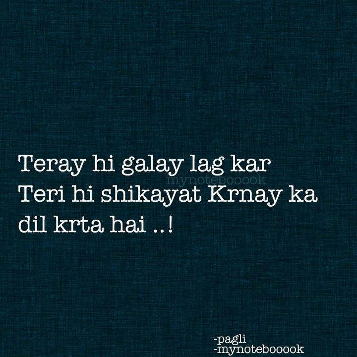 That says     | Urdu quotes | Poetry quotes, Urdu quotes