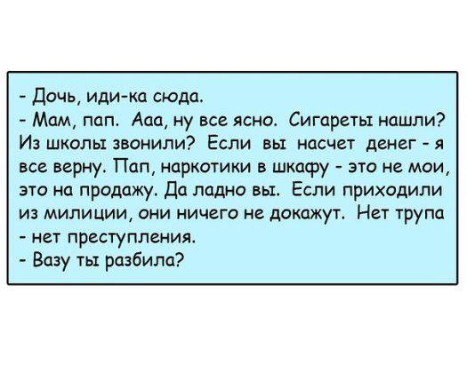 Odnoklassniki Yumornye Citaty Smeshnye Shutki Smeshno