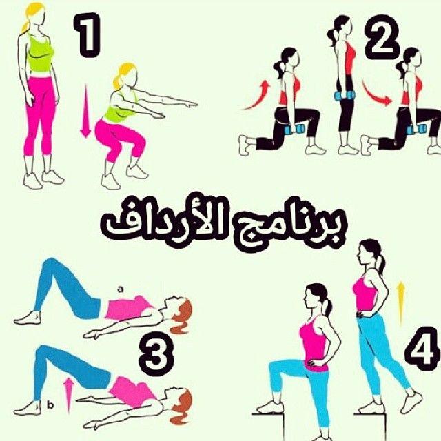 برنامج تمارين للارداف Lower Body Workout Gym Workouts Fitness Body