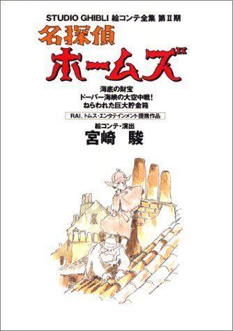 Sherlock Hound Studio Ghibli Anime Storyboard Conte Art Book 1 - anime storyboard