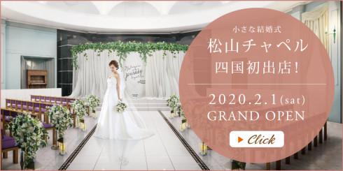 色打掛 和装 公式 小さな結婚式 小さな結婚式 ウェディング バナー バナーデザイン