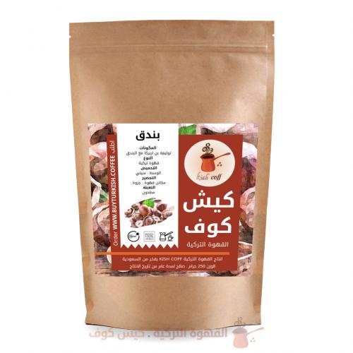 القهوة التركية كيش كوف بندق Turkish Coffee Coffee Coffee Urn