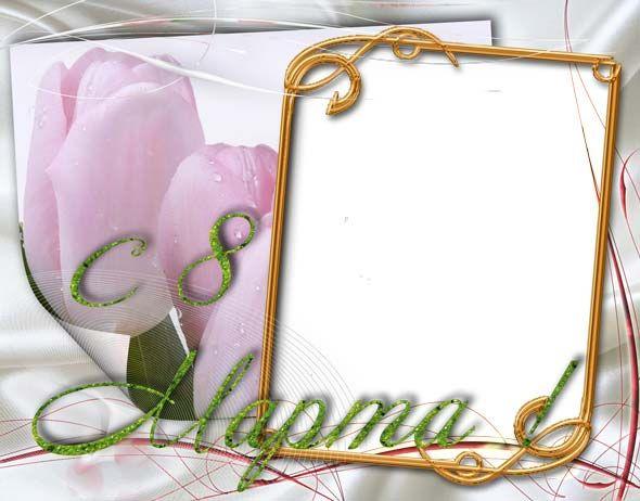 Шаблон красивой открытки с 8 марта