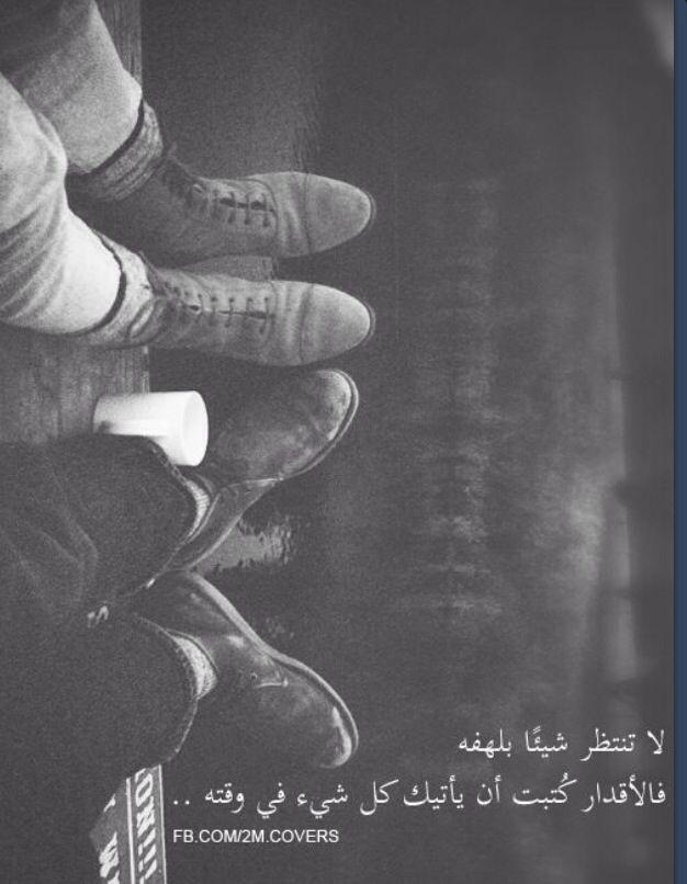 كل شيء في وقته Arabic Quotes Words Funny Quotes