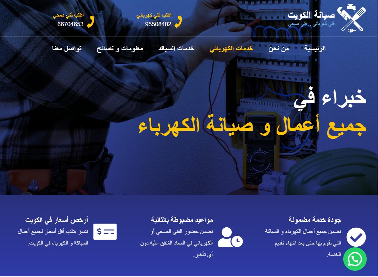 جميع أعمال و صيانة الكهرباء Electrician Services Electrician Kuwait