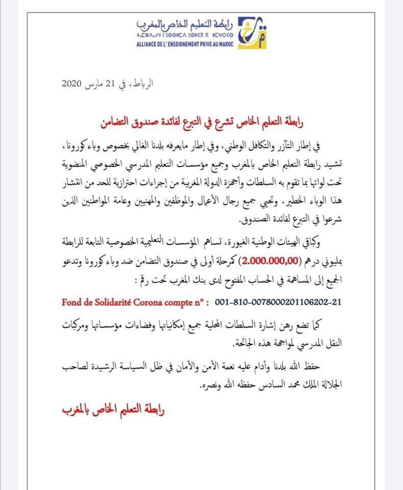 بعد الهجوم عليهم من طرف النشطاء رابطة التعليم الخاص بالمغرب تعتذر و تساهم بـ مليوني درهم Enseignement