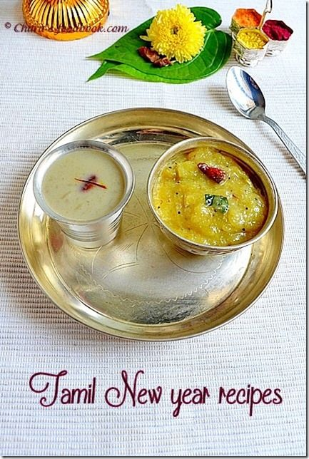 Rice payasam mango pachadi desi food rice and sweet cookies food tamil new year recipes forumfinder Images