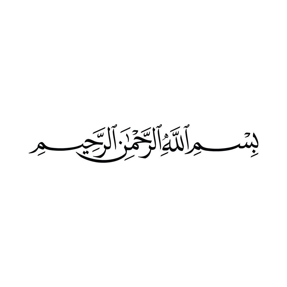 بسم الله الرحمن الرحيم Lukisan Huruf Huruf Kartu Pernikahan