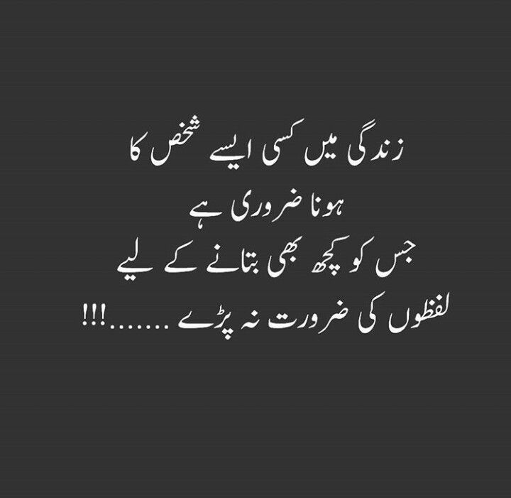 Pin By Ma Tani On Urdu Quotes Friend Love Quotes Best Friend Love Quotes Urdu Quotes