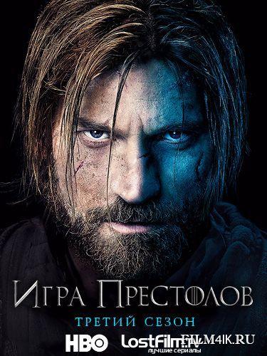 Igra Prestolov 3 Sezon 2013 Serial Smotret Onlajn Besplatno Dzhejmi Lannister Igra Prestolov Nikolaj Koster Valdau